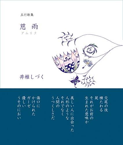 五行歌集 慈雨の詳細を見る