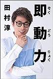 即動力 (SB新書)