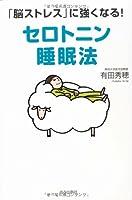 「脳ストレス」に強くなる セロトニン睡眠法