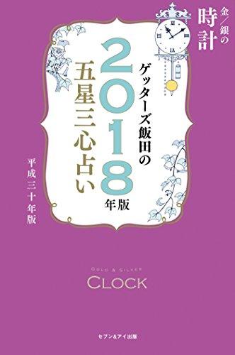 ゲッターズ飯田の五星三心占い 2018年版 金/銀の時計