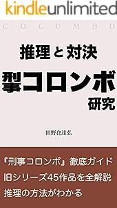 推理と対決 刑事コロンボ研究