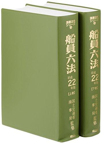 船員六法 平成22年版 (海事法令シリーズ 3)