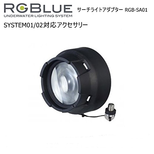 RGBlue (アールジーブルー) サーチライトアダプター RGB-SA01