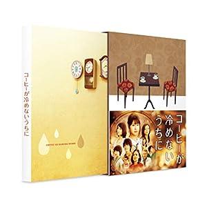 【Amazon.co.jp限定】コーヒーが冷めないうちに 豪華版(オリジナル特典映像ディスク付) [Blu-ray]