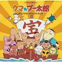 「クマのプー太郎」オリジナルサウンドトラック