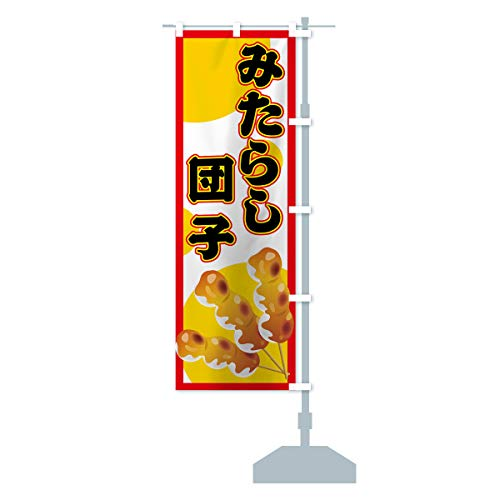 みたらし団子 のぼり旗 サイズ選べます(ショート60x150cm 右チチ)