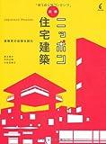 図解 ニッポン住宅建築―建築家の空間を読む
