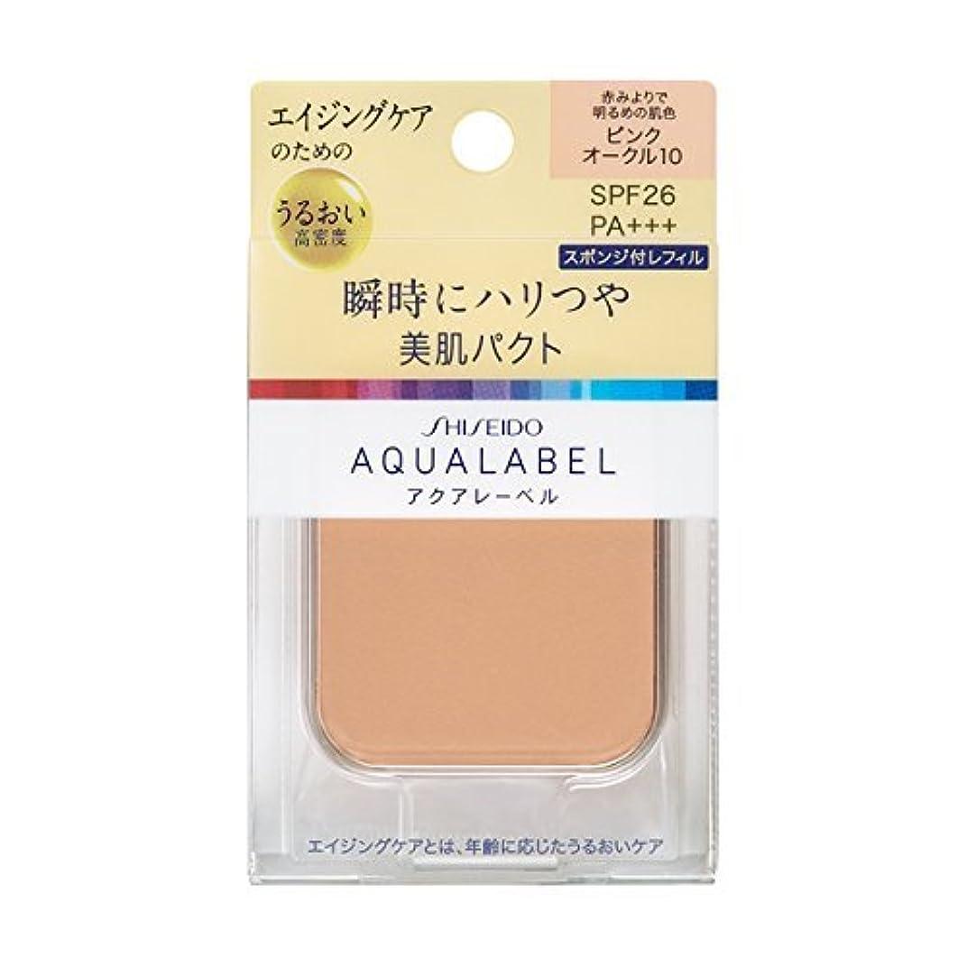 厳しい達成戻すアクアレーベル 明るいつや肌パクト ピンクオークル10 (レフィル) 11.5g×3個