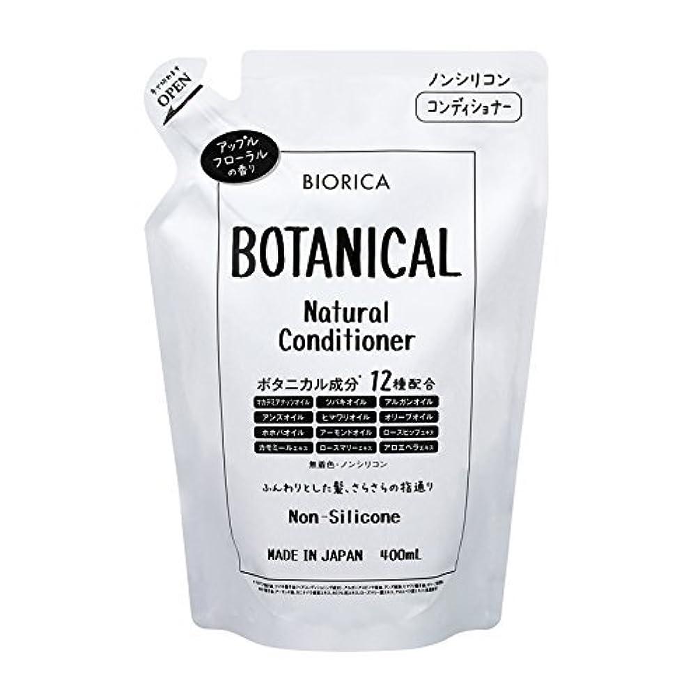 カカドゥ共産主義者放棄されたBIORICA ビオリカ ボタニカル ノンシリコン コンディショナー 詰め替え アップルフローラルの香り 400ml 日本製