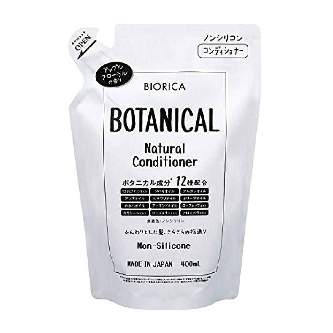 衛星圧力試みるBIORICA ビオリカ ボタニカル ノンシリコン コンディショナー 詰め替え アップルフローラルの香り 400ml 日本製