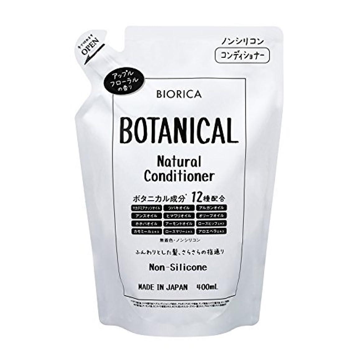 スケート意見磁石BIORICA ビオリカ ボタニカル ノンシリコン コンディショナー 詰め替え アップルフローラルの香り 400ml 日本製