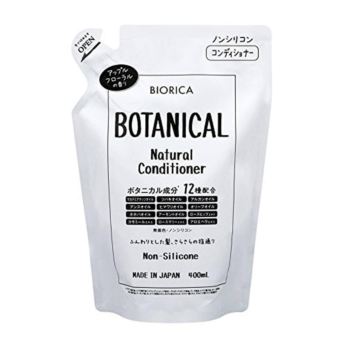 不名誉順応性規制BIORICA ビオリカ ボタニカル ノンシリコン コンディショナー 詰め替え アップルフローラルの香り 400ml 日本製