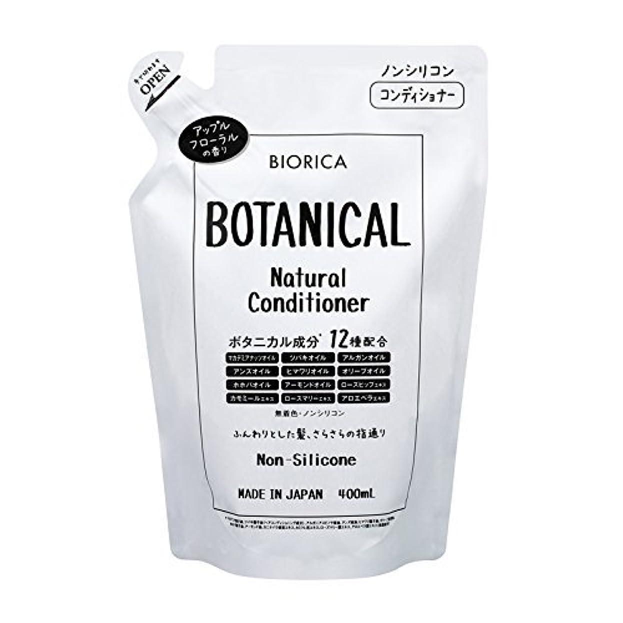 拍手する比べる広大なBIORICA ビオリカ ボタニカル ノンシリコン コンディショナー 詰め替え アップルフローラルの香り 400ml 日本製