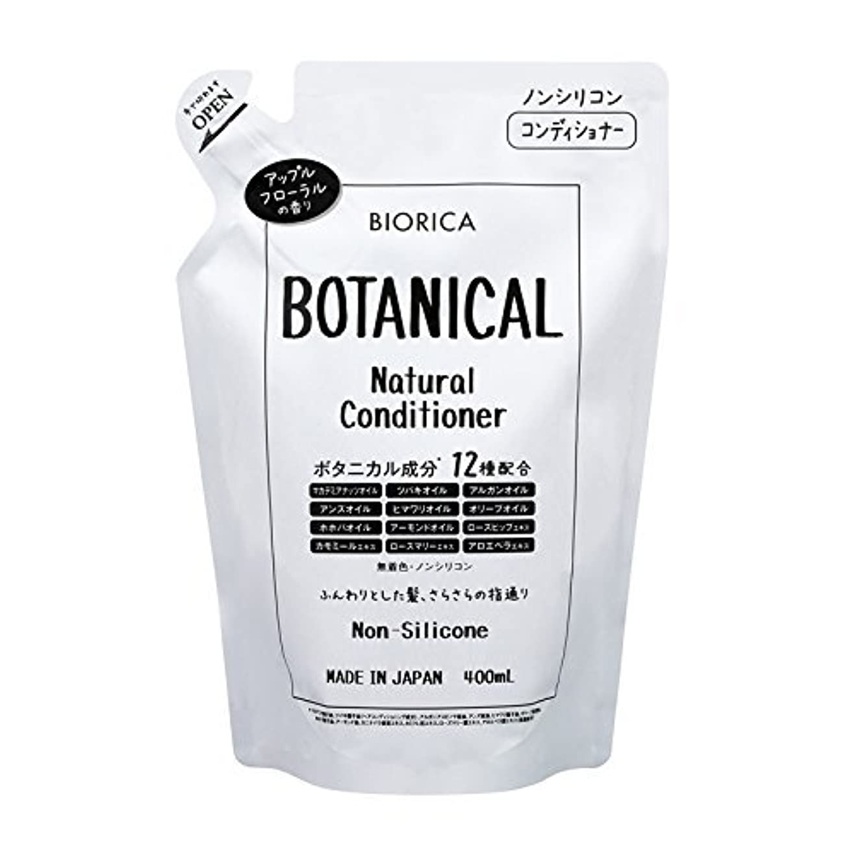 空港実用的交通BIORICA ビオリカ ボタニカル ノンシリコン コンディショナー 詰め替え アップルフローラルの香り 400ml 日本製
