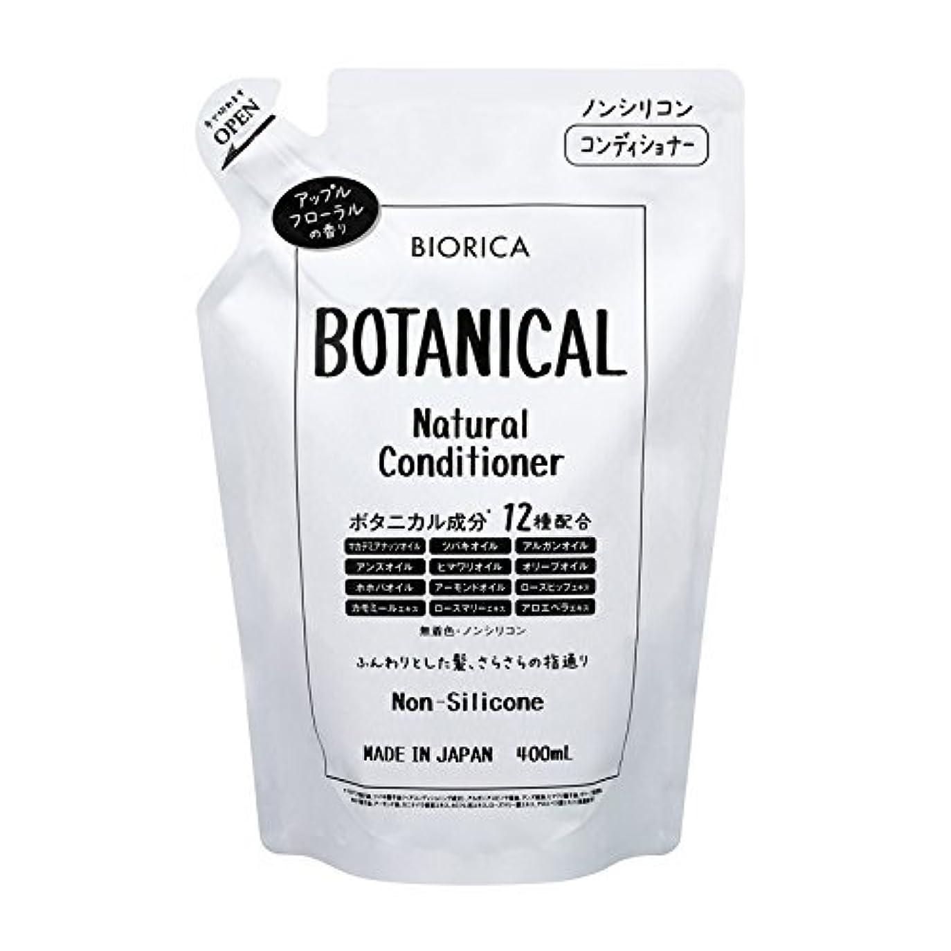 吸収する請求可能フェロー諸島BIORICA ビオリカ ボタニカル ノンシリコン コンディショナー 詰め替え アップルフローラルの香り 400ml 日本製