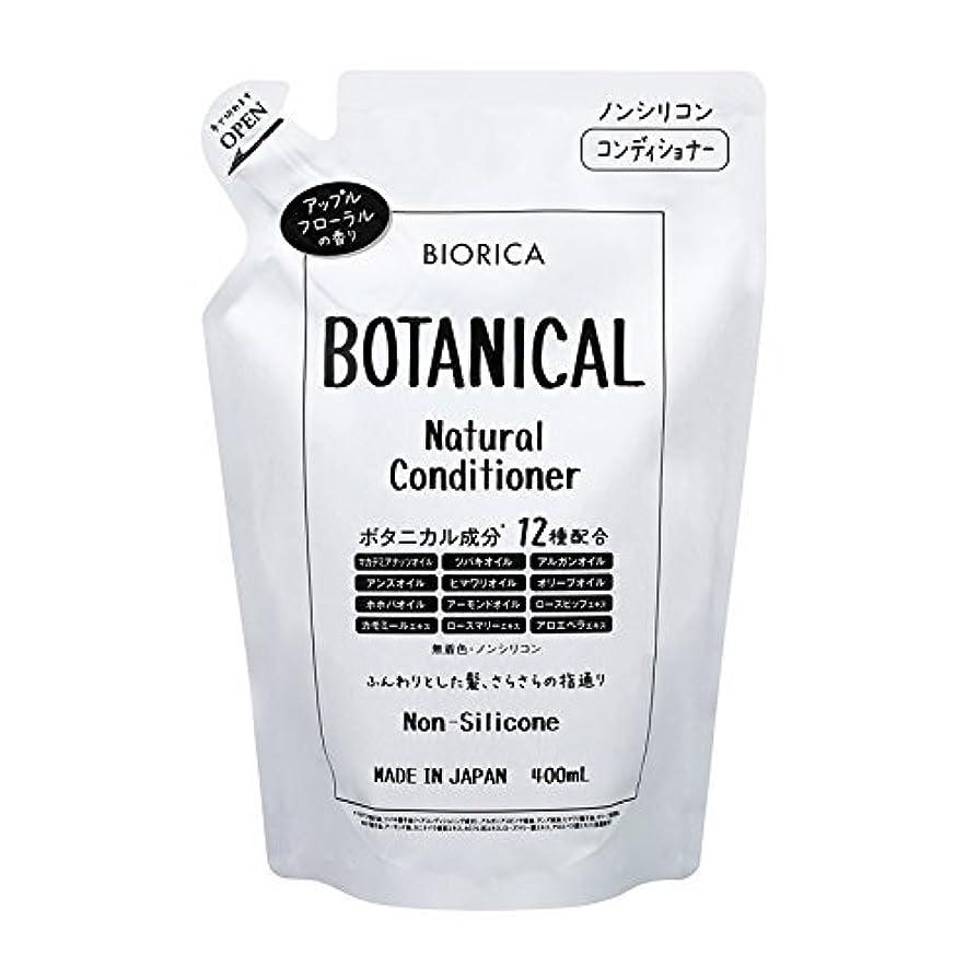 プリーツ過度に反逆BIORICA ビオリカ ボタニカル ノンシリコン コンディショナー 詰め替え アップルフローラルの香り 400ml 日本製