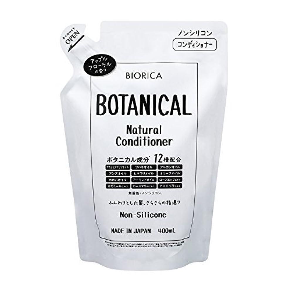 嫉妬信頼試みBIORICA ビオリカ ボタニカル ノンシリコン コンディショナー 詰め替え アップルフローラルの香り 400ml 日本製