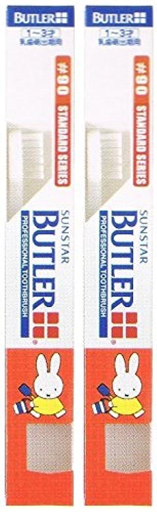 食堂洗剤落ち着くサンスター バトラー コドモ歯ブラシ #90【2本セット】