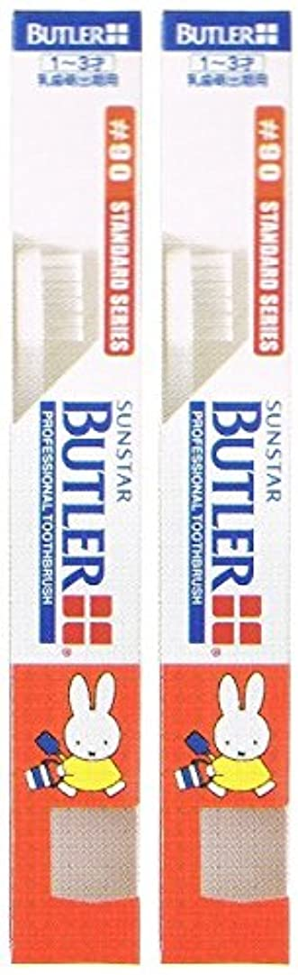 逆に解凍する、雪解け、霜解け話サンスター バトラー コドモ歯ブラシ #90【2本セット】