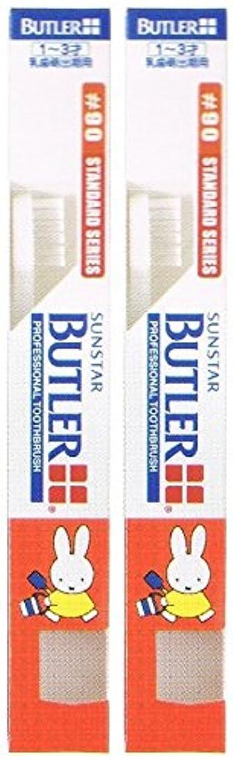 月不正わずらわしいサンスター バトラー コドモ歯ブラシ #90【2本セット】