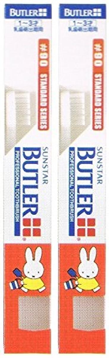 自体皿手つかずのサンスター バトラー コドモ歯ブラシ #90【2本セット】