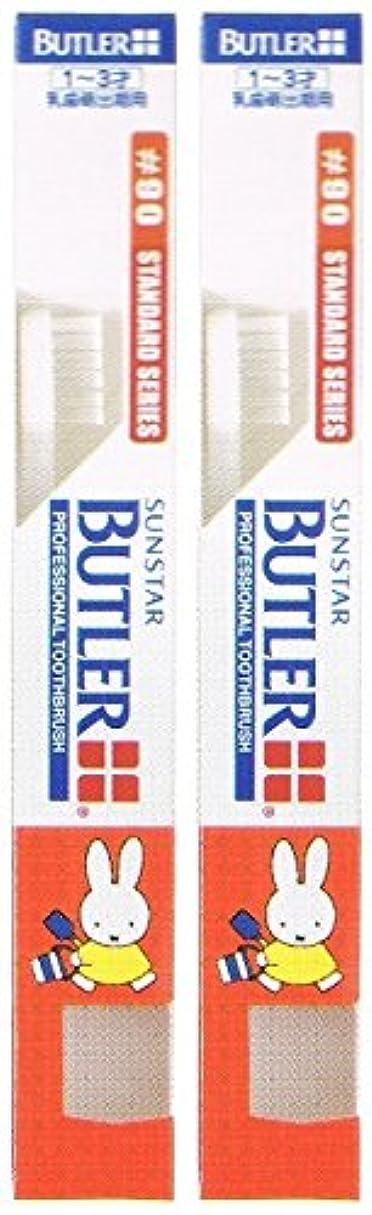 密輸制限されたプレミアサンスター バトラー コドモ歯ブラシ #90【2本セット】
