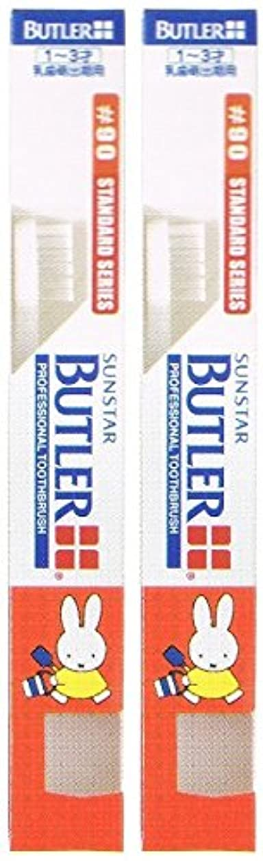 可能にする超高層ビル揺れるサンスター バトラー コドモ歯ブラシ #90【2本セット】