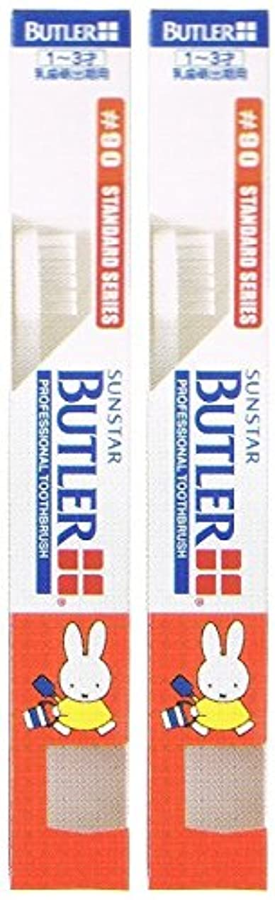 廃止するだらしないの中でサンスター バトラー コドモ歯ブラシ #90【2本セット】