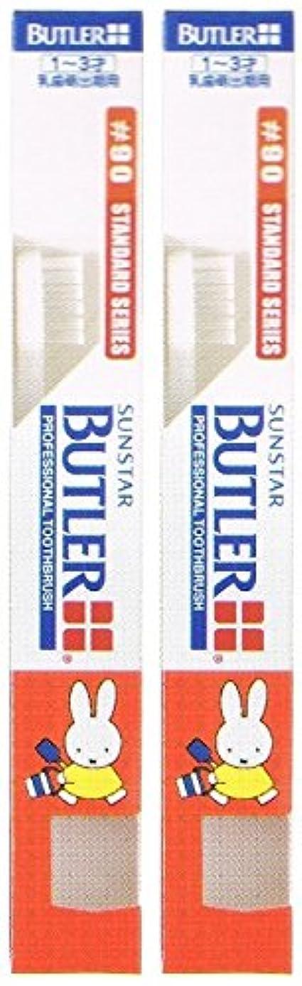 サンスター バトラー コドモ歯ブラシ #90【2本セット】
