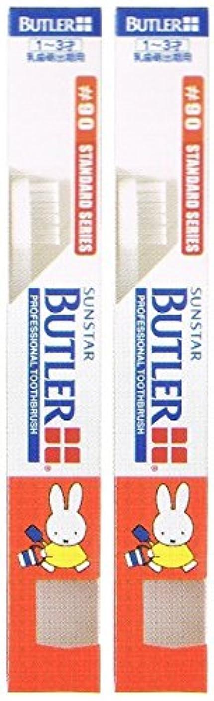 定義パンオークランドサンスター バトラー コドモ歯ブラシ #90【2本セット】