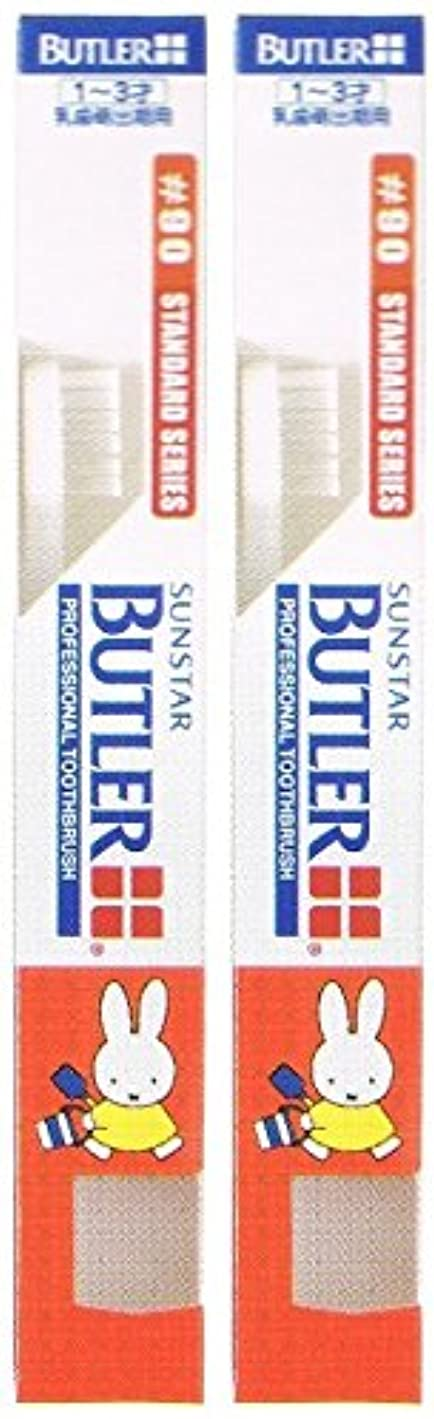 テレビミリメートルスポーツマンサンスター バトラー コドモ歯ブラシ #90【2本セット】