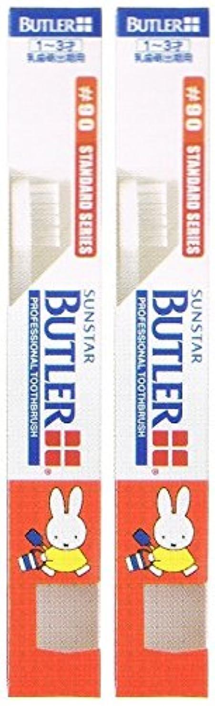 傑作パネル個人的にサンスター バトラー コドモ歯ブラシ #90【2本セット】