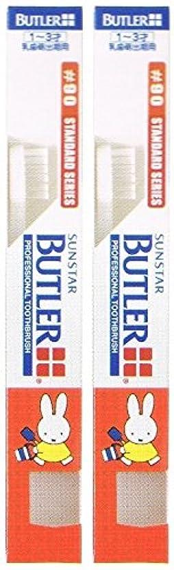 相対サイズきらめきブランクサンスター バトラー コドモ歯ブラシ #90【2本セット】