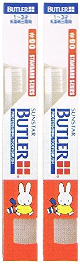 アジア人光沢オリエンタルサンスター バトラー コドモ歯ブラシ #90【2本セット】
