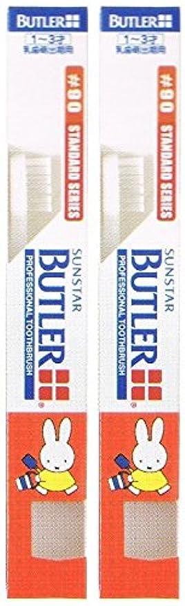 ラフトタフ安定しましたサンスター バトラー コドモ歯ブラシ #90【2本セット】