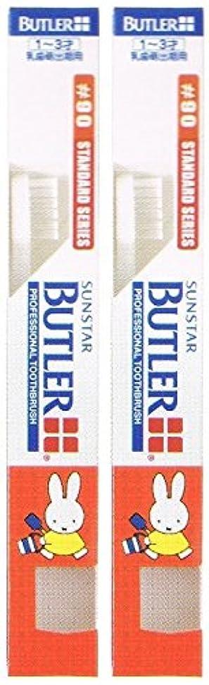 記念日ダウンつぶすサンスター バトラー コドモ歯ブラシ #90【2本セット】