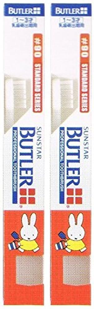 キャンディー解釈的簡潔なサンスター バトラー コドモ歯ブラシ #90【2本セット】