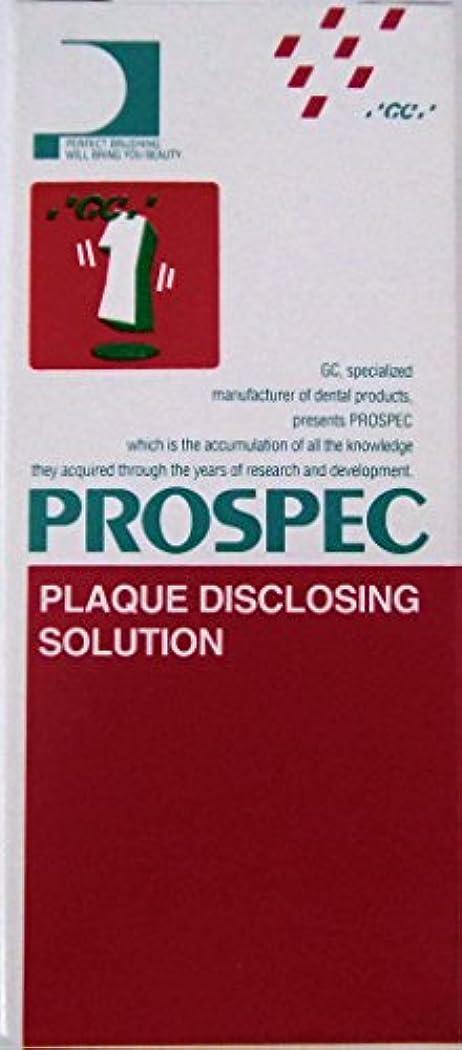 呪い効率的に反射GC プロスペック 歯垢染色液 40ml