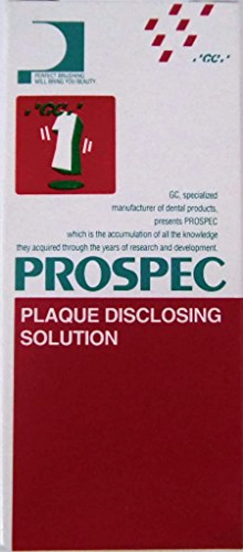 ふつうプログレッシブつかむGC プロスペック 歯垢染色液 40ml
