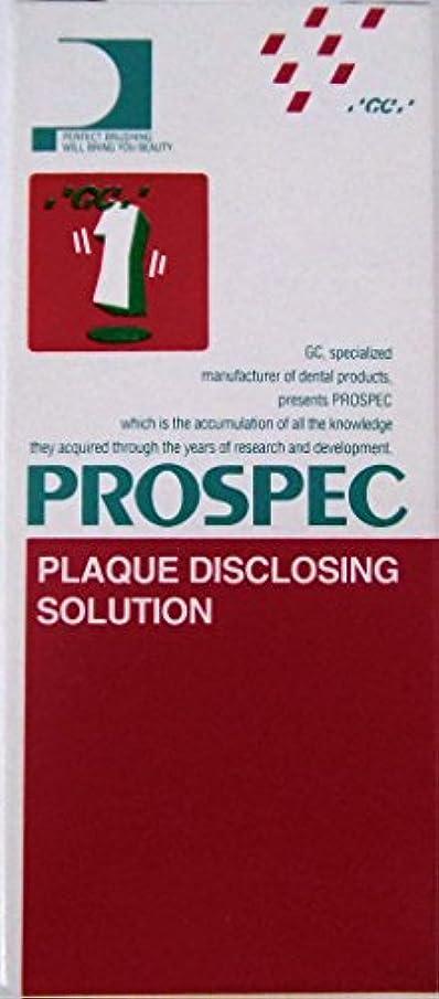 ユニークな使用法貨物GC プロスペック 歯垢染色液 40ml