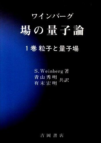 ワインバーグ場の量子論 (1巻) (物理学叢書 (75))の詳細を見る