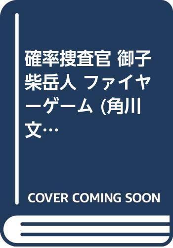 [画像:確率捜査官 御子柴岳人 ファイヤーゲーム (角川文庫)]