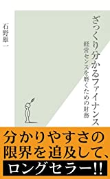 ざっくり分かるファイナンス~経営センスを磨くための財務~ (光文社新書)