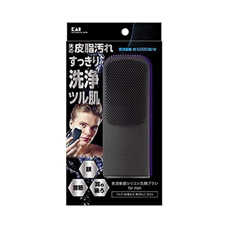 店員シャンプーアイロニー貝印 音波振動 シリコン洗顔ブラシ for men