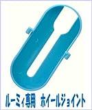 三晃 ルーミィ専用ホイールジョイント ブルー