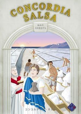 コンコルディア・サルサ 日本語版 ※「コンコルディア」の拡張セットとなります。