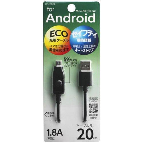 スマートフォン用充電ケーブル20cm/エコモード搭載 UC-ECO20K
