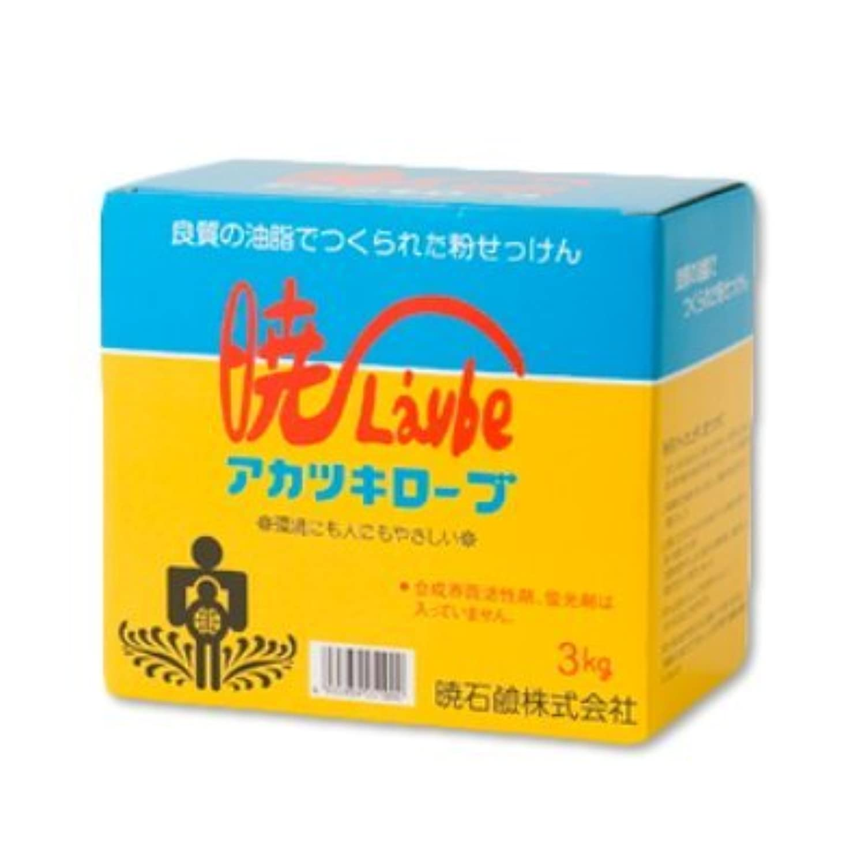 アカツキローブ 洗濯用 粉石けん 3kg
