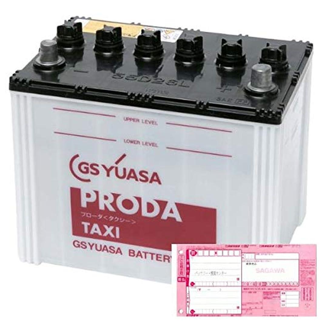 ただやる住所リズミカルなAQUA DREAM 廃棄バッテリー引取対応付 国産車バッテリー タクシー専用 GS YUASA D26L
