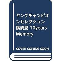 ヤングチャンピオンセレクション 篠崎愛 10years Memory